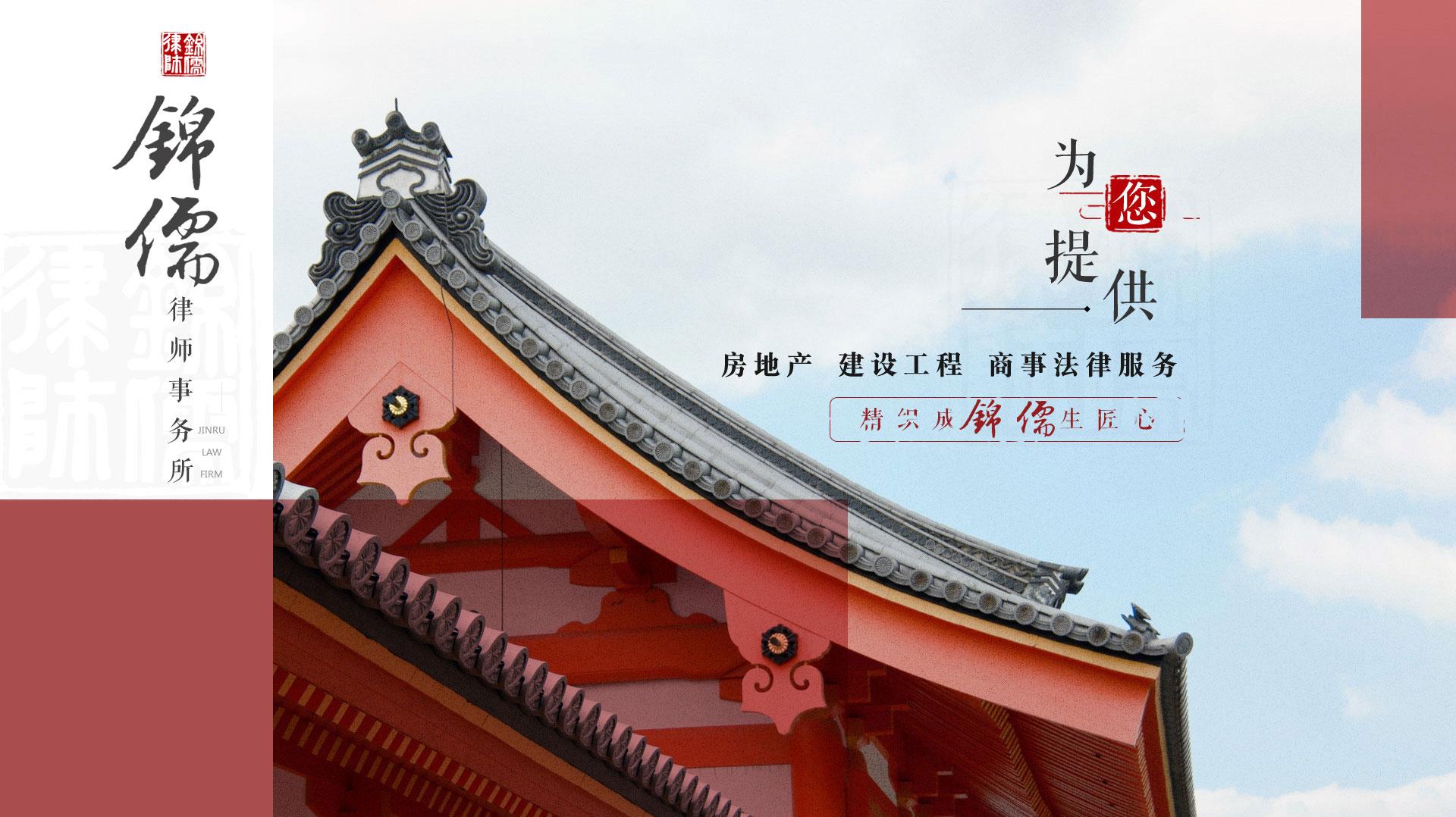 辽宁锦儒律师事务所