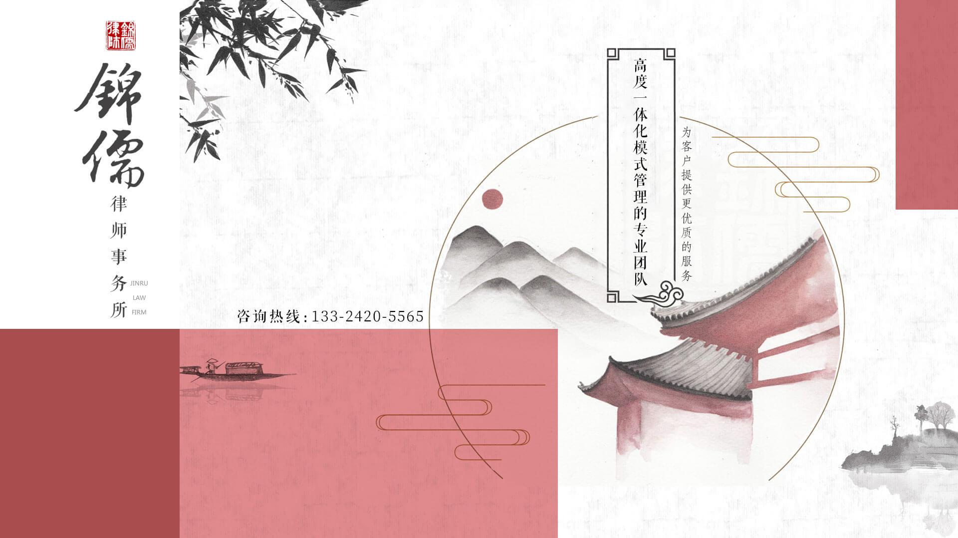 辽宁锦儒精英团队